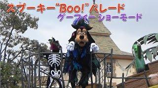 """【TDL】スプーキー""""Boo!""""パレード グーフィー ショーモード"""