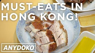Trying the Must-Eat Dishes in Hong Kong! From BBQ Pork to Clay Pot Rice and the best Veal Dumplings!