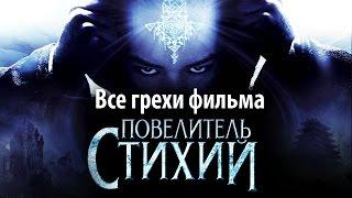 """Все грехи фильма """"Повелитель стихий"""""""