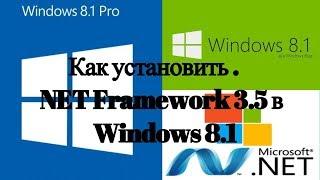 Как установить .NET Framework 3.5 на Windows 8/8.1?
