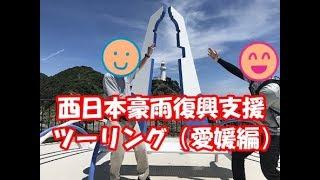 西日本豪雨復興支援四国ツーリング!愛媛編ShikokuReconstructionAssistanceTouring!Ehimeedition