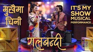 Galbandi & Mukhaima Chini - Prakash Saput & Sunita Dulal | It\'s My Show-Season 3 Musical Performance