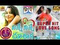 Ninne Ninne Chusaka | 2019 Evergreen Love Songs Telugu | Private Love Songs Telugu | Prema Patalu video download