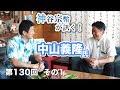 石垣市長に訊く!経済と出生率【CGS 神谷宗幣 中山義隆 第130-1回】