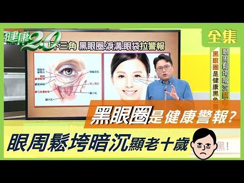 黑眼圈 眼袋 淚溝 臥蠶 傻傻分不清楚? 黑眼圈 竟隱藏健康危機? 眼周鬆垮暗沉 顯老十歲 健康2.0 20201124 (完整版)