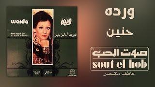 مازيكا Haneen Warda Official تحميل MP3