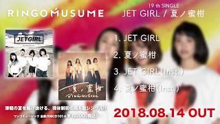 RINGOMUSUMEりんご娘「JETGIRL/夏ノ蜜柑」試聴トレーラー