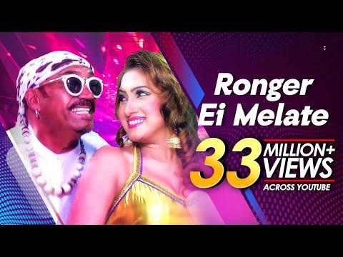 Download Ronger Ei Melate - রঙের এই মেলাতে | Bangla Movie Song | Pagol Manush | Sadia, Kabila HD Mp4 3GP Video and MP3