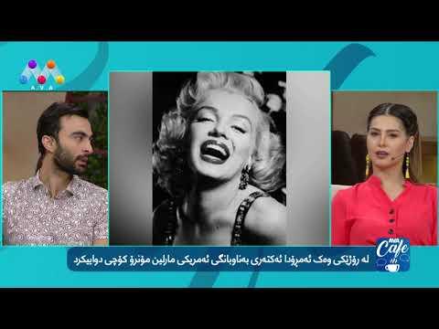 بەڤیدیۆ.. AVA Cafe – 05.08.2019 | Duşemme | [HD] | #AVAEntertainment