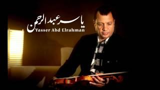 تحميل اغاني الموسيقار ياسر عبد الرحمن - فارس بلا جواد | Yasser Abdelrahman - Horseman Without a Horse MP3