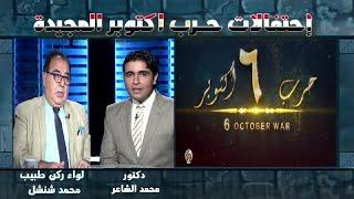 إحتفالات بإنتصارات 6 اكتوبر برنامج القضية مع لواء ركن دكتور محمد شنشل مع محمد الشاعر