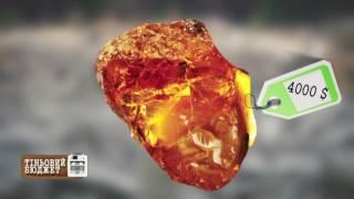 Янтарная лихорадка: кто контролирует прибыльные залежи камня? - Больше чем правда, 23.01.2017