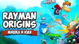 Rayman Origins КООП ♦ НАЧАЛО