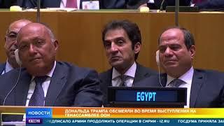 Самовоспевание Трампа вызвало смех в Генассамблее ООН