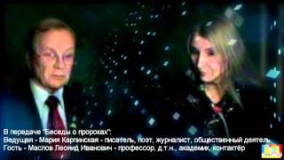 Передача Марии Карпинской с Масловым Леонидом Ивановичем. Часть 1.
