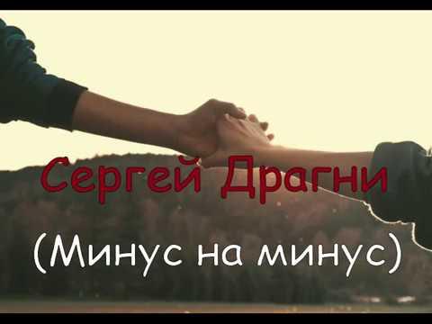 Сергей Драгни - Минус на минус