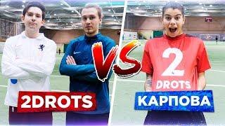 2DROTS VS КАРПОВА / БИТВА ЛЕГЕНД