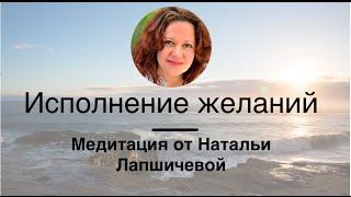 Медитация Исполнение Желаний от  Натальи Лапшичевой