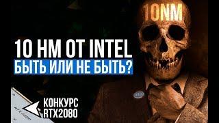 Intel отказывается от 10nm? Все За, Против и Опровержение.