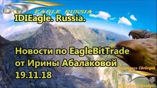 IDIEagle Russia - Новости по EagleBitTrade от Ирины Абалаковой 19.11.18