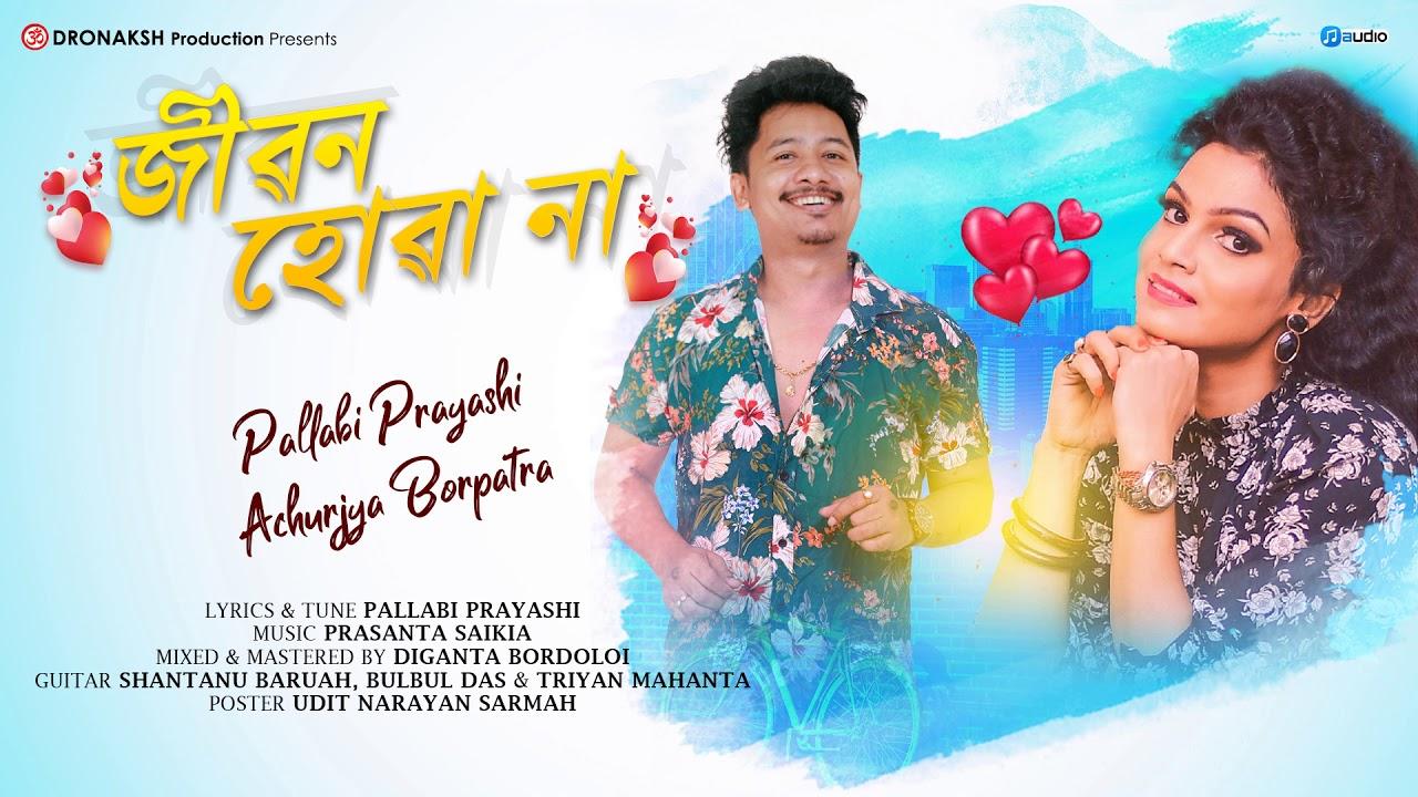 Jibon Huwa Na lyrics- Achurjya Borpatra