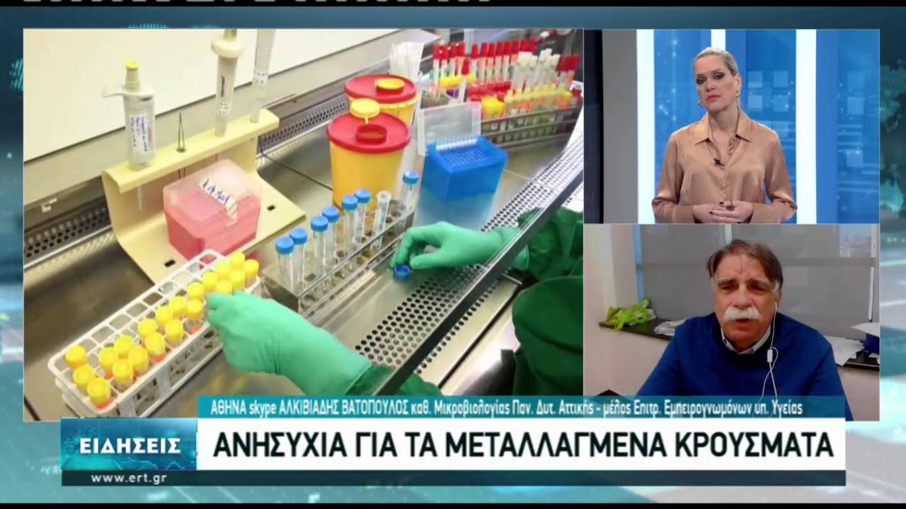 Αλ. Βατόπουλος: Η βρετανική μετάλλαξη του ιού είναι πιο θανατηφόρα | 25/01/2021 | ΕΡΤ