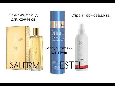 УХОД за осветлёнными волосами в домашних условиях. Я в шоке #Estel #Salerm #Безсульфатный шампунь