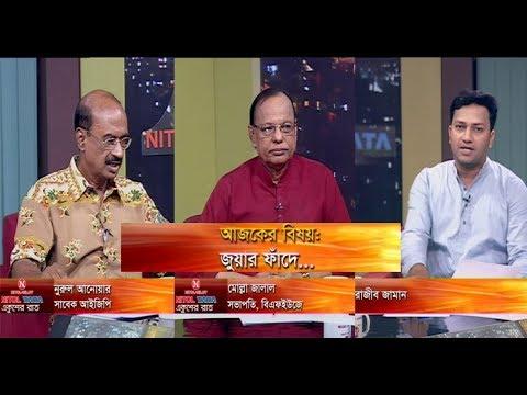 একুশের রাত || জুয়ার ফাঁদে.... || ০৭ অক্টোবর ২০১৯ || ETV Talk Show