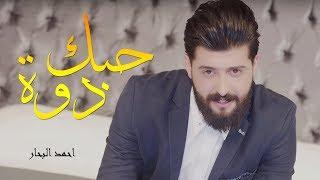احمد البحار - حبك دوة ( فيديو كليب حصريا ) | 2019
