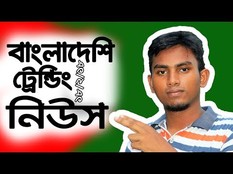 Bangladeshi Trending Video Tech News Bangla All News Bangla Top Video List Today