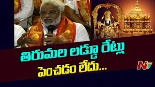 Tirumala Laddu Price Not To Be Hiked: TTD Chairman YV Subba Reddy || NTV