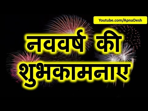 Happy new year 2018 new year greeting video wishes to share happy 2017 happy new year 2018 wishes in hindi images whatsapp video download animation m4hsunfo