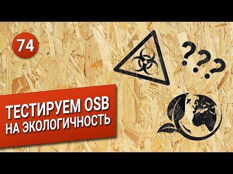 Тест OSB на экологичность. Часть 1