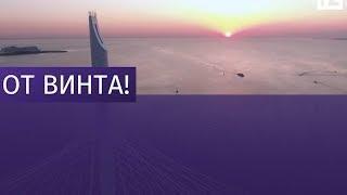 В Петербурге вертолет пролетел под опорой моста