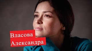 Власова Александра ЛИЧНАЯ ЖИЗНЬ сериал Вольная грамота