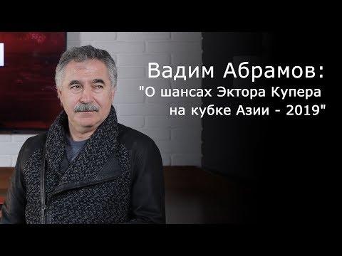 Вадим Абрамов: \