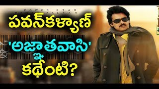 The Story Of Pawan's Agnathavasi Movie leaked?