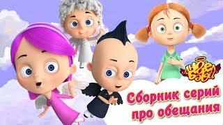 Ангел Бэби - Сборник серий про обещания   Развивающий мультфильм для детей
