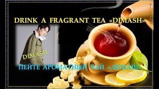 """DIMASH""  TEA  &  ""LAYLA""  / Чай ""Димаш"" и  ""Лейла"""