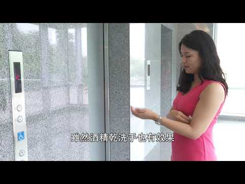 江坤俊醫師-濕洗手比乾洗手重要 客語