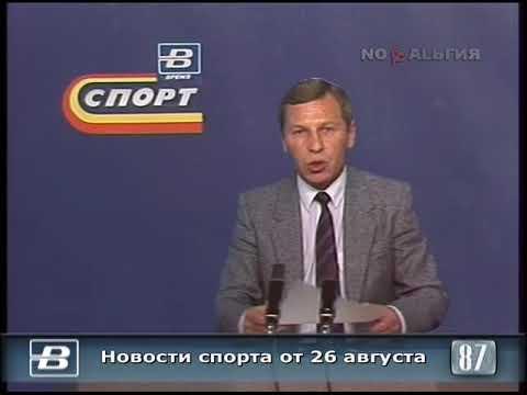 Евгений Майоров. Новости спорта 26.08.1988