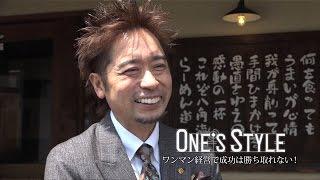 公式OnesStyle#12大西慎也株式会社八角