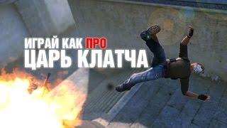 Царь one tap! - ИГРАЙ КАК ПРО (CS:GO) 🎮