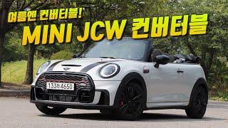 [글로벌오토뉴스] 가장 강력하고 상쾌한 MINI, MINI JCW 컨버터블 시승기