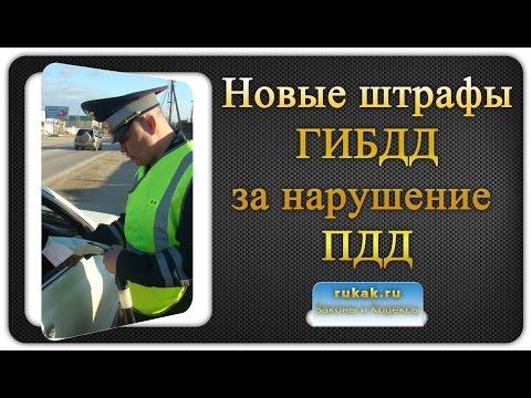 Новые штрафы ГИБДД за нарушение ПДД