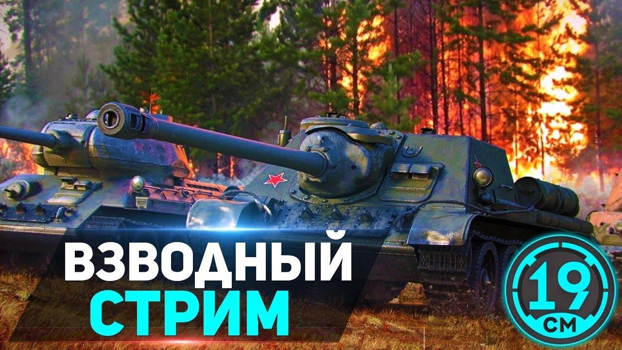 Взвод с дедом-танкистом. Линия фронта с Inspirer`ом.
