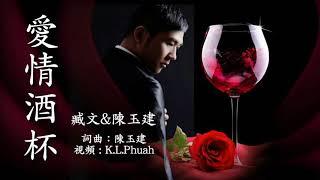 《 爱情酒杯 》演唱 : 臧文&陈玉建