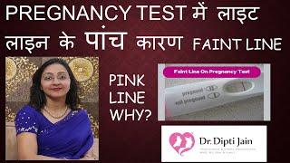 PREGNANCY TEST में लाइट लाइन के पांच कारण (HINDI) FAINT LINE