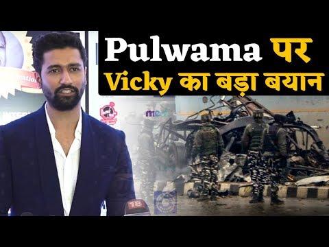 Pulwama पर एक बार फिर Vicky Kaushal ने दिया बड़ा बयान, देखिए जरा