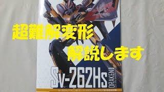 マクロス玩具レビュー変形動画DX超合金Sv-262HsドラケンⅢキース・エアロ機Part2/DXChogokinSv-262HsDRAKENⅢ